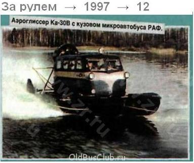 Интересные экземпляры РАФов серии 2203-22038  - 12_1997.JPG