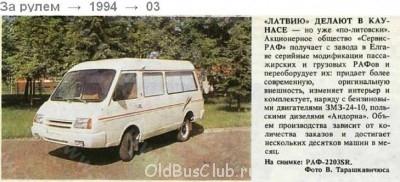 Интересные экземпляры РАФов серии 2203-22038  - 2203sr.JPG