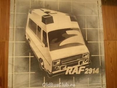 Интересные экземпляры РАФов серии 2203-22038  - sLUN3NKefbU.jpg