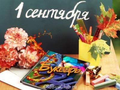 Поздравления  - holidays_september_1_first_of_september_017365_.jpg