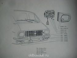 Детали с оригинальной символикой RAF - 102.JPG