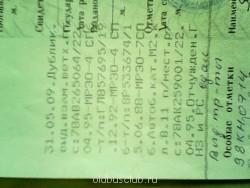 Переделка из Д в В. - IMG_20130807_102719756.jpg