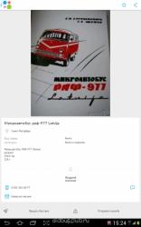 Продаётся в интернете книжка РАФ 977 - Screenshot_2014-12-12-15-24-33.png