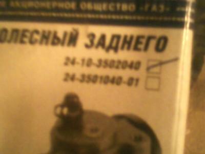 Вопрос по тормозной системе - IMG0010A.jpg