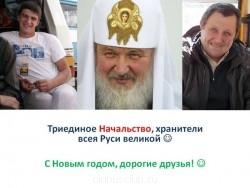 Поздравления  - Три Кирилла.jpg