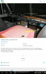 Тюнинг РАФов 2203-22038: кАлхозный и не очень - Screenshot_2015-03-30-08-50-56.png