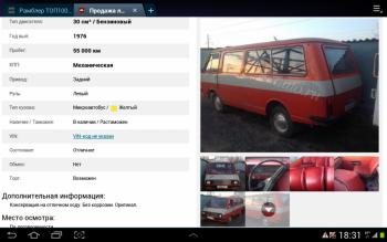 а вот и первый 2203......возможно в оригинале:- :- :- :- http: light_trucks used sale  - Screenshot_2015-04-27-18-31-37.png