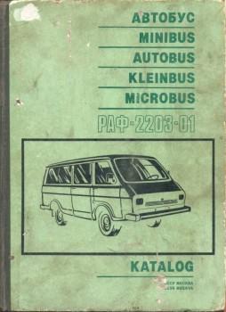 Про штатные зеркала РАФ 2203-22038 - каталог 2203-01 на 4 языках 1990.jpg