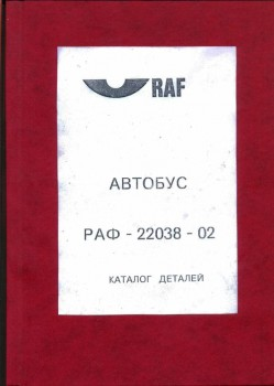 Про штатные зеркала РАФ 2203-22038 - неофициальный каталог 22038-02.jpg