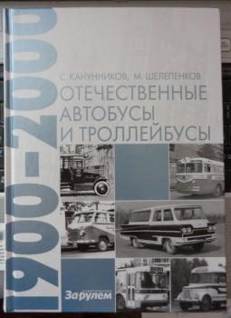 Чернигов АСЧ 03 - 10 DSC01997.JPG