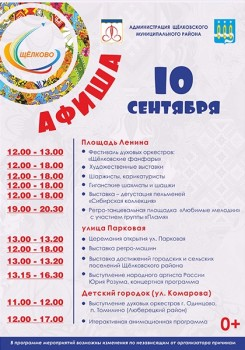 День города Щелково - image.jpg