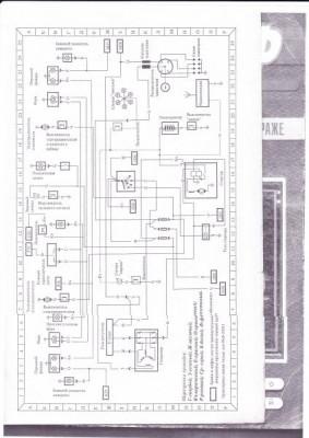 Схема электрооборудования РАФ 2203, 2203-01, 22038 - IMG_0001.jpg