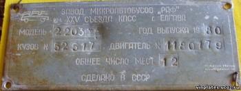 VIN в РАФ и прочих авто СССР - 258525963.jpg