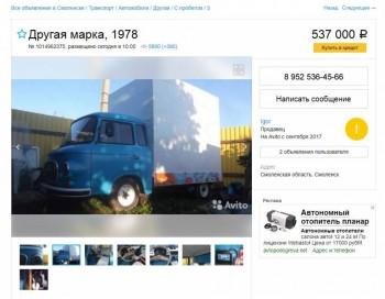 Обзор интересного на avito и других ресурсов в России 2018 - Снимок.JPG