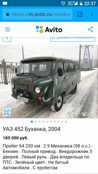 Обзор интересного на avito и других ресурсов в России 2018 - Screenshot_20180130-223747.png