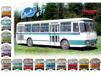 Продам автобус ЛИАЗ 677 1976 г.в. - W76FUKIndiM.jpg