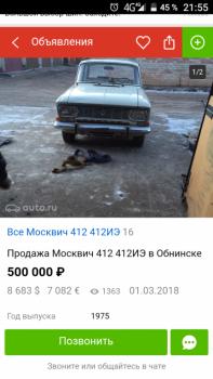 Обзор интересного на avito и других ресурсов в России 2018 - Screenshot_20180405-215553.png