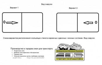 Раздвижные окна для сухопутного и водного транспорта по индивидуальным размерам. - Режим открытия в каркасных окнах www.V-OR.ru.jpg
