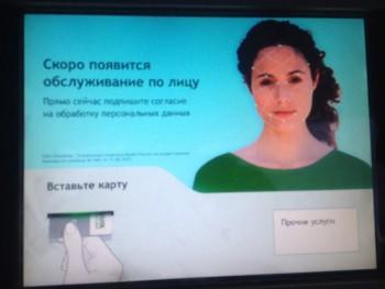 Это важно для всех. - Заставка банкомата в Кизляре.jpg