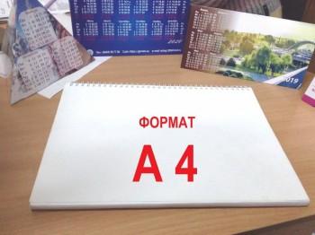Календарь РАФ на 2019 год - 20190104_132124.jpg