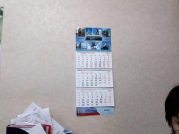 Календарь РАФ на 2019 год - 20190104_132136.jpg