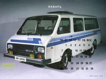 Календарь РАФ на 2019 год - 1098012.jpg