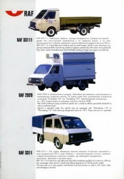 Наличие РАФ 3311 в разных частях России и за рубежом - kc70v9NzdY4.jpg