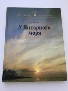 Раф 22031-01; 1993г.в. Люкс; Высокая Крыша; ЗМЗ-402; Среднемагистральный лайнер :- В Москве - 1 9755E1BB-0A6B-41AF-8A76-BD03B0614ABD.jpeg