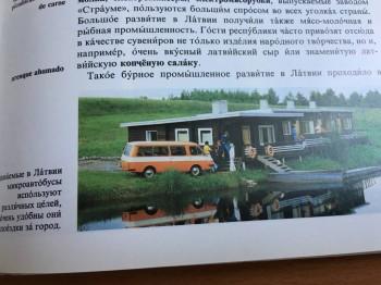 Раф 22031-01; 1993г.в. Люкс; Высокая Крыша; ЗМЗ-402; Среднемагистральный лайнер :- В Москве - 11 4BDDDCB4-2A2E-4CF4-8380-B6001206A805.jpeg