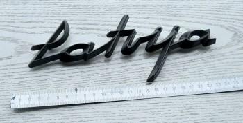 Накапотная надпись Latvija для РАФ-2203 - IMG_20190829_140010 (2).jpg