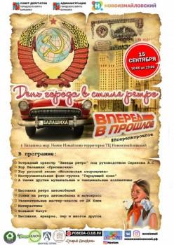 День города Балашиха 15.09.19 - mVGOPPCOHiM.jpg