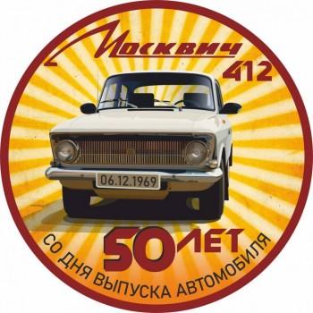 История Ижевского автомобильного завода - наклейка м 412.jpg