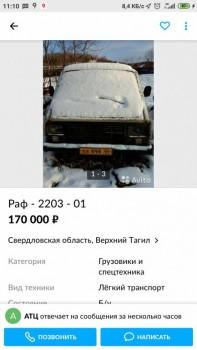 Обзор интересностей на продажных ресурсах 2020 - Screenshot_2020-01-06-11-10-27-862_com.avito.android.jpg