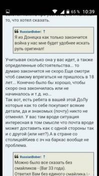 Донецкий Баркас - YzojkR0G8ew.jpg