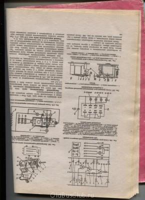 Схема электрооборудования РАФ 2203, 2203-01, 22038 - Untitled-2.jpg