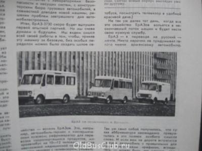 Фотографии Ераз: былое и современность рекламные, реальные  - Изображение 016.jpg