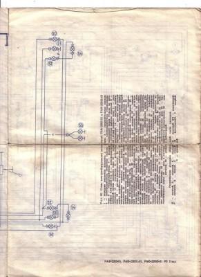 Схема электрооборудования РАФ 2203, 2203-01, 22038 - 2203-01ElSh.jpg