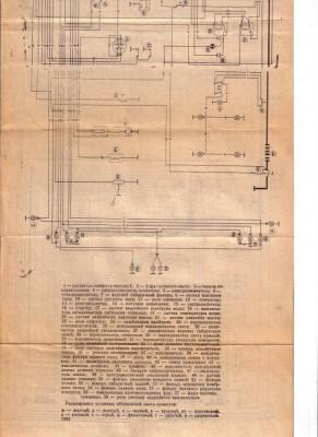 Схема электрооборудования РАФ 2203, 2203-01, 22038 - 2203ElSh1.jpg